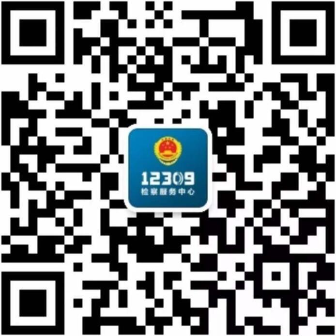 12309微信平台